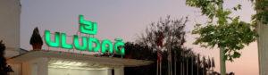 Klosdag Kuruluş 1.yıl Yemeği ve Kutlaması @ Uludağ Et Lokantası Turistik Tesisleri